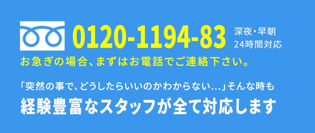 フリーダイヤル0120-1194-83イイ供養屋さん