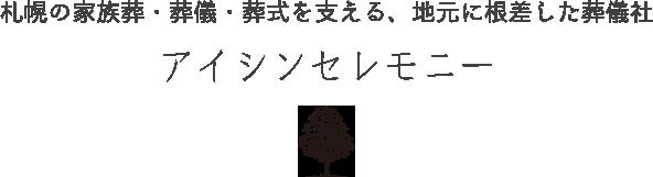 札幌近郊でのご葬儀は家族葬のアイシンセレモニーへ