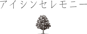 札幌家族葬の葬儀社アイシンセレモニー