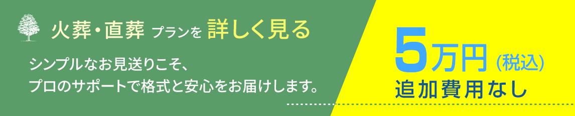 札幌の火葬・直葬は安さと安心のアイシンセレモニーへ